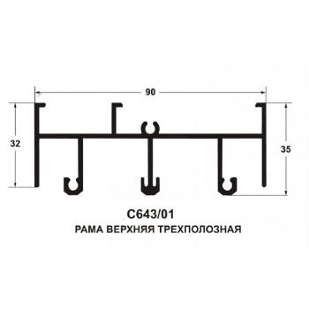 Рама горизонтальная верхняя трехполозная облегченная 9016