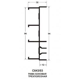 Рама вертикальная трехполозная облегченная RAL 9016